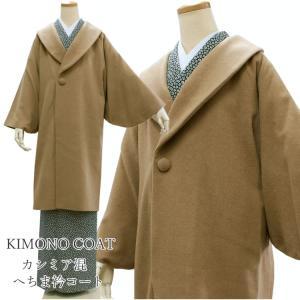 着物 コート 冬 カシミヤ混 無地 レディース キャメル ベージュ フリー サイズ ウール へちま衿 和装コート 女性 和装 和服 kimono-kyoukomati