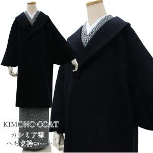 着物 コート 冬 カシミア混 無地 レディース 黒 ブラック フリー サイズ ウール へちま衿 和装コート 女性 カシミヤ 和装 和服 kimono-kyoukomati