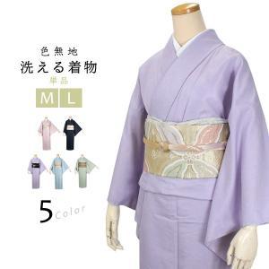 洗える 着物 単品 袷 色無地 仕立て上がり M L 5色 紫 ピンク 水色 グリーン 紺 カジュアル 入学式 卒業式 レディース 女性 プレタ お稽古 和服 和装|kimono-kyoukomati