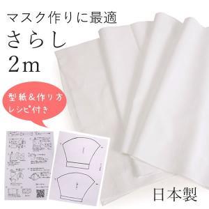 さらし 生地 晒 2m 岡 白 日本製 マスク 作り方 型紙 手作り 晒し 布 木綿 上質 無地 綿 コットン 感染予防 大人 子供 布製 白生地 敏感肌 即納 あすつく|kimono-kyoukomati