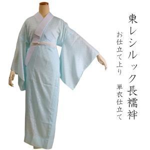 長襦袢 洗える 仕立て上がり 東レシルック 日本製 水色 市松地紋 半衿付き一部式 ポリエステル メッシュ新素材 女性 送料無料 単衣 和装 和服 kimono-kyoukomati