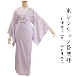 長襦袢 洗える 仕立て上がり 東レシルック 日本製 藤色 市松地紋 半衿付き 一部式 ポリエステル メッシュ新素材 女性 送料無料 単衣 和装 和服 kimono-kyoukomati