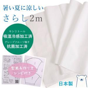 さらし 生地 晒 2m 岡 白 日本製 抗菌 キシリトール加工 マスク 作り方 型紙 手作り 晒し 布 木綿 サラシ さらし布 上質 無地 綿 補正 肌着 大人 子供 即納|kimono-kyoukomati