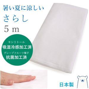 さらし 生地 晒 5m 岡 白 日本製 抗菌 キシリトール加工 マスク 手作り 晒し 布 木綿 さらし布 上質 無地 綿 補正 肌着 腹帯 ふんどし 大人 子供 即納|kimono-kyoukomati