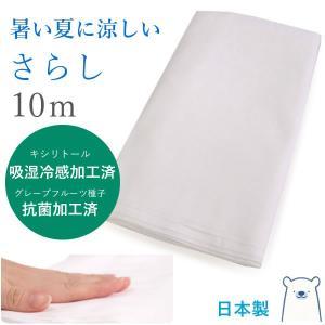 さらし 生地 晒 10m 岡 白 日本製 抗菌 キシリトール加工 マスク 手作り 晒し 布 木綿 さらし布 上質 無地 綿 補正 肌着 腹帯 ふんどし 大人 子供 即納|kimono-kyoukomati