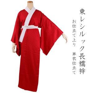 長襦袢 洗える 仕立て上がり 東レシルック 日本製 赤 市松地紋 半衿付き 一部式 ポリエステル メッシュ新素材 女性 送料無料 単衣 和装 和服 kimono-kyoukomati
