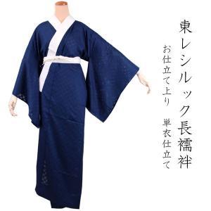 長襦袢 洗える 仕立て上がり 東レシルック 日本製 紺 市松地紋 半衿付き 一部式 ポリエステル メッシュ新素材 女性 送料無料 単衣 和装 和服 kimono-kyoukomati