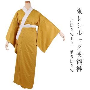 長襦袢 洗える 仕立て上がり 東レシルック 日本製 からし色 市松地紋 半衿付き 一部式 ポリエステル メッシュ新素材 女性 送料無料 単衣 和装 和服 kimono-kyoukomati