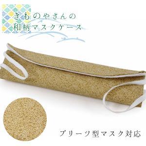 マスクケース プリーツマスク 抗菌 日本製 からし色 南天 持ち運び 携帯 収納ケース 布 布製 清潔 コンパクト 折りたたみ 食事 和柄 3つ折り メンズ レディース kimono-kyoukomati