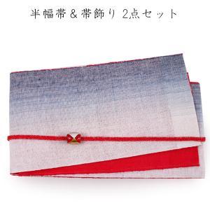 半幅帯 帯飾り 2点セット 紺 白 長尺 浴衣帯 リバーシブル 赤 帯留 カジュアル レディース 半巾帯 細帯 四寸 日本製 女性 あすつ|kimono-kyoukomati
