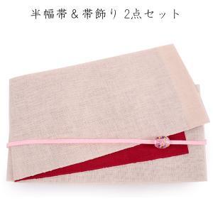半幅帯 帯飾り 2点セット ピンクベージュ 長尺 浴衣帯 リバーシブル ピンク 帯留 カジュアル レディース 半巾帯 細帯 四寸 日本製|kimono-kyoukomati