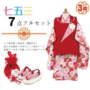 七五三 着物 3歳 洗える 被布 7点セット 薄ピンク地着物 赤地被布 桜楓 鈴 巾着 刺繍 草履  ストレッチ足袋 三歳 女の子 ギフト 和服 祝着 送料無料|kimono-kyoukomati