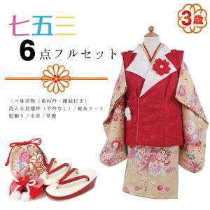 七五三 着物 3歳 洗える 被布 6点セット 赤地被布 クリームイエロー地着物 桜地紋に花扇 巾着 草履 ストレッチ足袋 三歳 女の子 ギフト 和服 祝着 送料無料|kimono-kyoukomati
