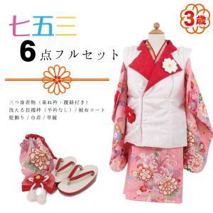 七五三 着物 3歳 洗える 被布 6点セット 白地被布 ピンク地着物 花扇 巾着 草履 ストレッチ足袋 三歳 女の子 ギフト 和服 祝着 送料無料|kimono-kyoukomati