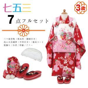 七五三 着物 3歳 被布 7点セット 赤地着物 四季の花尽くし 手毬 白地被布 祝い着 送料無料 長襦袢 草履 髪飾り 足袋 女の子 三歳 3才 753 購入 ギフト キッズ|kimono-kyoukomati