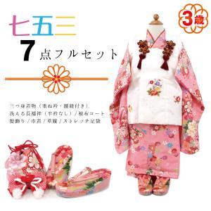 七五三 着物 3歳 被布 7点セット ピンク地着物 花 花扇  白地被布 花刺繍柄 祝い着 送料無料 長襦袢 草履 髪飾り 足袋 女の子 三歳 3才 753 購入 ギフト キッズ|kimono-kyoukomati