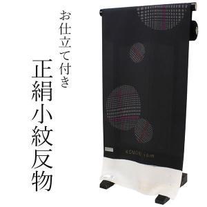 着物 反物 正絹 小紋 黒地 ドット丸紋 ストライプ フルオーダー お仕立て付き 手縫い仕立て 小紋 着物反物 和装 和服 レディース 女性 送料無料|kimono-kyoukomati