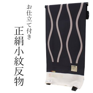 着物 反物 正絹 小紋 濃グレー地 立涌 フルオーダー お仕立て付き 手縫い仕立て 丹後ちりめん 小紋 着物反物 和装 和服 レディース 女性 送料無料|kimono-kyoukomati