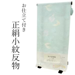 着物 反物 正絹 小紋 ライトグリーン地 洋花 本手染蝋纈 フルオーダー お仕立て付き 手縫い仕立て 丹後ちりめん 水撚 レディース 女性 送料無料|kimono-kyoukomati
