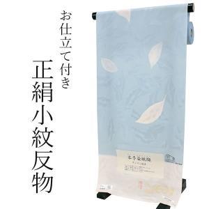 着物 反物 正絹 小紋 ブルー地 葉紋様 本手染ろうけつ フルオーダー お仕立て付き 手縫い仕立て 丹後ちりめん 水撚 レディース 女性 送料無料|kimono-kyoukomati