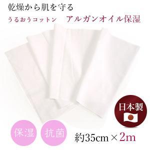 さらし 生地 晒 2m 岡 白 日本製 抗菌 保湿 アルガンオイル マスク 手作り 布 木綿 サラシ さらし布 上質 無地 潤い 綿 コットン 補正 肌着 敏感肌 あすつく|kimono-kyoukomati