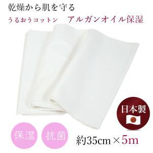 さらし 生地 晒 5m 岡 白 日本製 抗菌 保湿 アルガンオイル マスク 手作り 布 木綿 サラシ さらし布 上質 無地 綿 コットン 潤い 補正 肌着 敏感肌 あすつく|kimono-kyoukomati