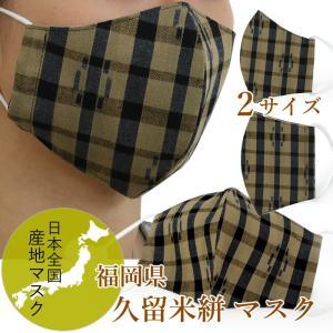 マスク 久留米絣 洗える 2サイズ 黄土色 格子 UVカット 抗菌 Catlight 綿100% コットン 紫外線 消臭効果 kimono-kyoukomati