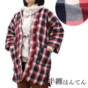 はんてん 半纏 ポケット付 男 女 大人 M L 赤 紺 白 チェック 格子 レディース メンズ シック 暖かい 冬物 半天 防寒 ルームウェア 部屋着|kimono-kyoukomati