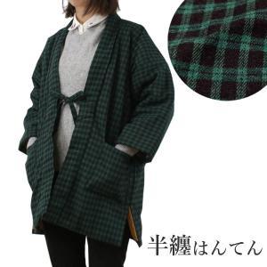 はんてん 半纏 ポケット付 男 女 大人 M L 黒 緑 チェック 格子 レディース メンズ シック 暖かい 冬物 半天 防寒 ルームウェア 部屋着|kimono-kyoukomati