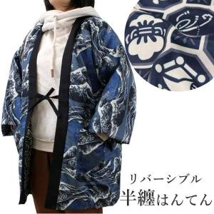 はんてん 半纏 ポケット付 リバーシブル メンズ M L 青藍 波 紺 亀甲 半天 男性 暖かい 冬物 洗える 防寒 ルームウェア 部屋着|kimono-kyoukomati
