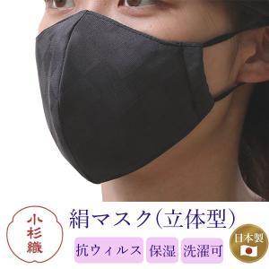 絹 マスク 不織布 カラー 墨黒 日本製 洗える 市松格子 超立体型 抗ウィルスフィルター 抗菌 シルク 小杉織物 絹マスク 4層 敏感肌 女性 男性 大人 ギフト|kimono-kyoukomati
