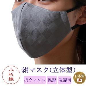 絹 マスク 不織布 カラー 濃いグレー 日本製 洗える 市松格子 超立体型 抗ウィルスフィルター 抗菌 シルク 小杉織物  4層 敏感肌 女性 男性 大人 ギフト|kimono-kyoukomati