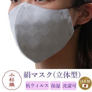 絹 マスク 不織布 カラー グレー 日本製 洗える 市松格子 超立体型 抗ウィルスフィルター 抗菌 シルク 小杉織物  4層 敏感肌 女性 男性 大人 ギフト|kimono-kyoukomati