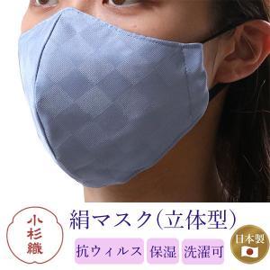 絹 マスク 不織布 カラー グレーブルー 日本製 洗える 市松格子 超立体型 抗ウィルスフィルター 抗菌 シルク 小杉織物  4層 敏感肌 女性 男性 大人 ギフト|kimono-kyoukomati