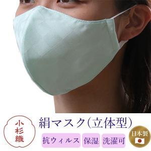 絹 マスク 不織布 カラー ミントグリーン 日本製 洗える 市松格子 超立体型 抗ウィルスフィルター 抗菌 シルク 小杉織物  4層 敏感肌 女性 男性 大人 ギフト|kimono-kyoukomati