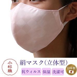絹 マスク 不織布 カラー ピンク 日本製 洗える 市松格子 超立体型 抗ウィルスフィルター 抗菌 シルク 小杉織物  4層 敏感肌 女性 男性 大人 おしゃれ ギフト|kimono-kyoukomati
