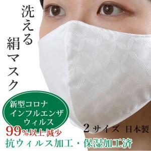 絹 マスク 白 七宝 2サイズ 立体型 日本製 シルク 洗える 抗ウィルス 抗菌 保湿 絹マスク 3層 敏感肌 女性 男性 大人 おしゃれ ギフト 丹後ちりめん|kimono-kyoukomati