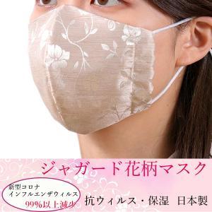 マスク 抗菌 抗ウィルス 保湿 洗える ベージュ 花柄 ジャガード 布 綿 コットン 消臭効果 耳が痛くならない アジャスター付き 肌に優しい 女性 日本製 個包装|kimono-kyoukomati