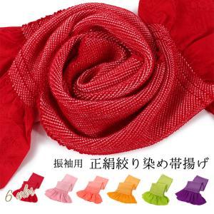 正絹 振袖用 帯揚げ 絞り染め 赤 ピンク オレンジ イエロー 黄緑 紫 単品 シルク 成人式 卒業式 フォーマル 着物 レディース 送料無料|kimono-kyoukomati