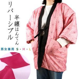 はんてん 半纏 ポケット付 リバーシブル レディース メンズ 子供 大人 S M L サイズ ピンクXブラウン 麻の葉柄 臙脂X白 市松格子柄 防寒 部屋着|kimono-kyoukomati