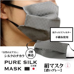 絹 マスク 不織布 日本製 洗える 濃いグレー 極小 市松格子 プリーツ 抗ウィルスフィルター 抗菌 シルク 絹マスク 4層 敏感肌 女性 男性 洗えるマスク|kimono-kyoukomati