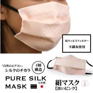 絹 マスク 不織布 日本製 洗える 淡いピンク 極小 市松格子 プリーツ 抗ウィルスフィルター 抗菌 シルク 絹マスク 4層 敏感肌 女性 男性 洗えるマスク|kimono-kyoukomati