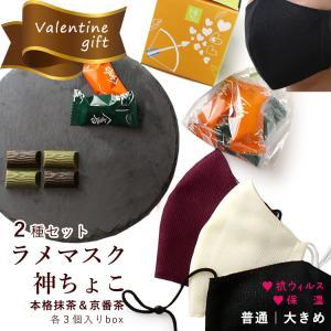 洗える 抗ウィルス 保湿 マスク 神ちょこ 抹茶 チョコレート 6個入 2種セット オフホワイト ブラック ふつう 大きめ 森田製茶 ラメ ギフト ラッピング無料|kimono-kyoukomati