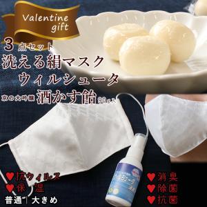 洗える絹マスク ウィルシュータ 酒かす飴 3点セット 立体型 白地 七宝柄 レギュラー 大きめ 抗ウィルス 保湿 消臭 スプレー 飴匠さわはら 日本製 ギフト|kimono-kyoukomati
