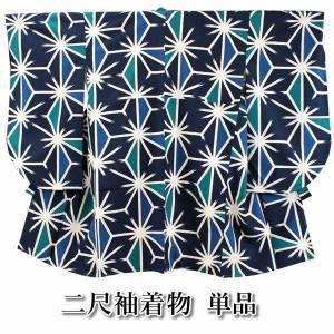 卒業式 二尺袖 着物 袴用 単品 紺 青緑 青 麻の葉 フリーサイズ ショート丈 大学生 小学生 着物のみ 2尺袖 和装 洗える着物 大人 レディース 送料無料|kimono-kyoukomati