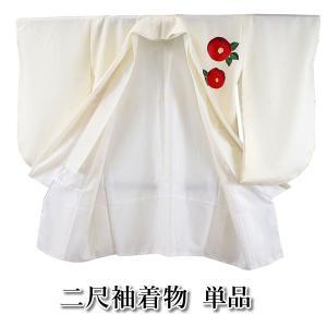 卒業式 二尺袖 着物 袴用 単品 オフホワイト 赤 椿 刺繍 紋意匠 フリーサイズ 購入 販売 着物のみ 2尺袖 和装 和服 洗える着物 レディース 送料無料|kimono-kyoukomati