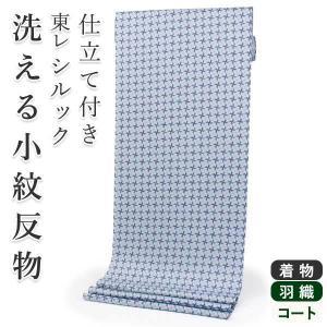 着物 洗える着物 反物 レディース フルオーダー 仕立て付 袷 単衣 水色地 氷割れ地紋 風車幾何学格子柄 東レシルック 和装 小紋 送料無料|kimono-kyoukomati