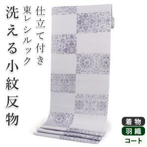 着物 洗える着物 反物 レディース フルオーダー 仕立て付 袷 単衣 薄グレー地 氷割れ地紋 華紋柄 東レシルック 和装 小紋 送料無料|kimono-kyoukomati