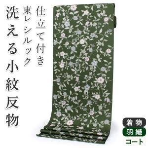 着物 洗える着物 反物 レディース フルオーダー 仕立て付 袷 単衣 濃緑地 氷割れ地紋 花草柄 東レシルック 和装 小紋 送料無料|kimono-kyoukomati