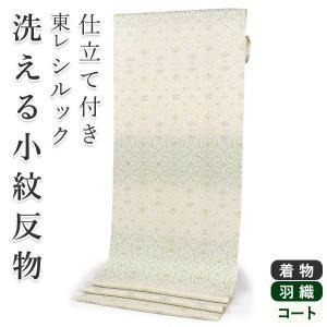 着物 洗える着物 反物 レディース フルオーダー 仕立て付 袷 単衣 薄クリーム 薄緑地 幾何学花紋柄 東レシルック 和装 小紋 送料無料|kimono-kyoukomati